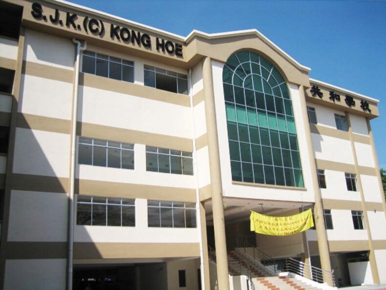 SJKC Kong Hoe Klangjpg